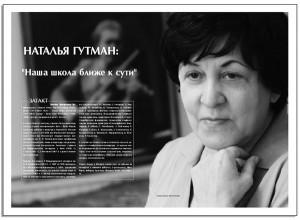 """Наталия Гутман. Интервью в журнале """"Музыкальные инструменты"""""""