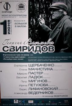 Концерт 1 июня. Георгий Свиридов. Александр Ведерников и солисты оркестра и оперы Большого театра