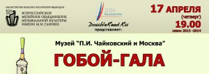 «Гобой-гала» — сезон 2013/14