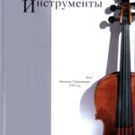 """""""Музыкальные инструменты"""" первой свежести"""