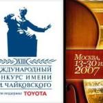 Когда откроется XIII Конкурс имени Чайковского