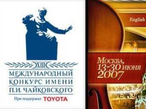 13 конкурс имени Чайковского