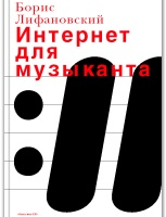 "Книга ""Интернет для музыканта"""