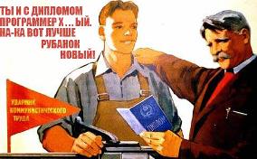 Программеры