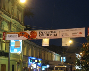 Перетяжка концертов над Никитским бульваром