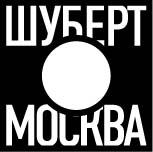 Шуберт. Москва