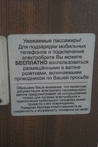 Табличка в поезде Москва-Евпатория