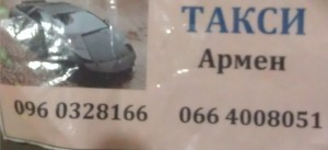 Таксист Армен (Оленевка)