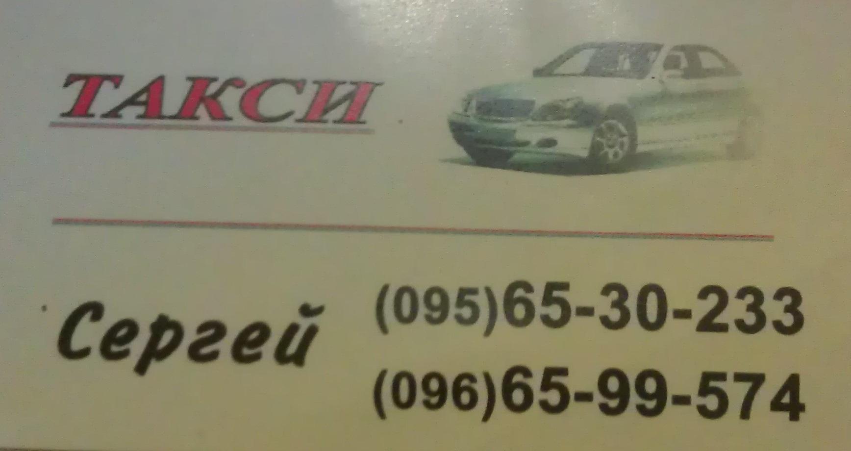 Таксист и отельер Сергей (Оленевка)