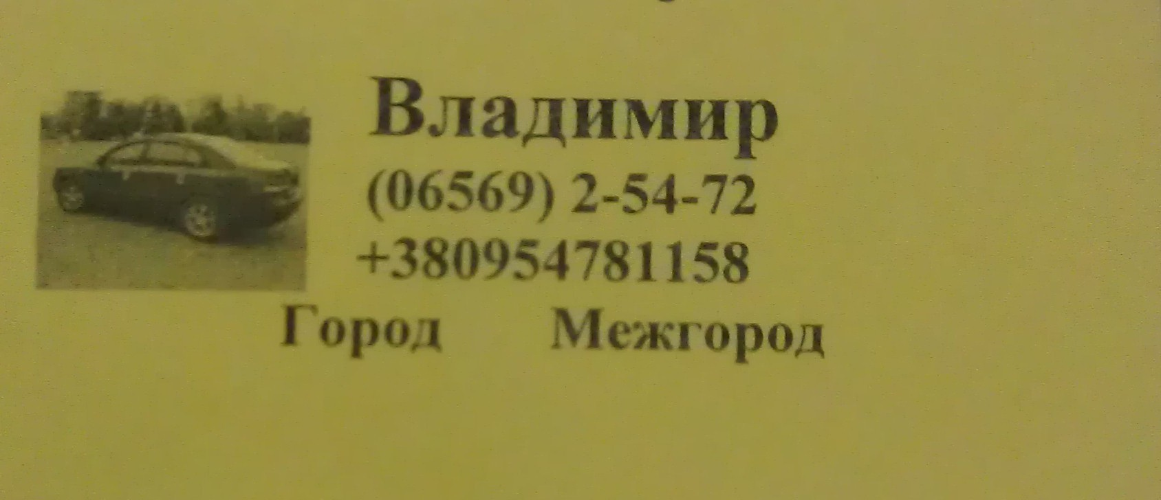 Таксист Владимир