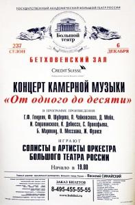 Оркестр Большого театра. От 1 до 10