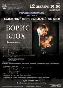 Борис Блох (фортепиано). 12/12/2012
