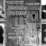 Брамс. 3 мая 2009
