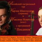 Шахгалдян и Новиков on tour