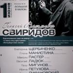 Главный концерт лета