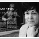 Интервью с Наталией Гутман