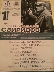 1 июня 2009. Свиридовский концерт